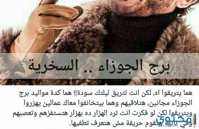 توقعات رجوى سعيد لبرج الجوزاء 2018