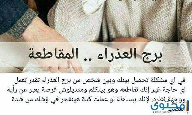 توقعات رجوى سعيد لبرج العذراء 2018