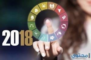 توقعات أبراج رجوى سعيد 2018