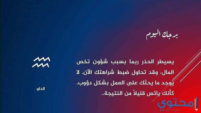 توقعات جمانة قبيسي لبرج الدلو 2018