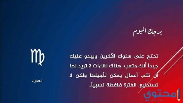 توقعات جمانة قبيسي لبرج العذراء 2018