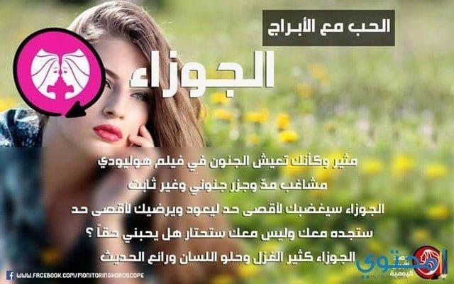 توقعات سمير طنب لبرج الجوزاء 2018