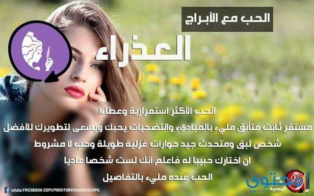 توقعات سمير طنب لبرج العذراء 2018