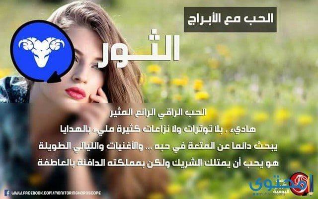 توقعات سمير طنب لبرج الثور 2018