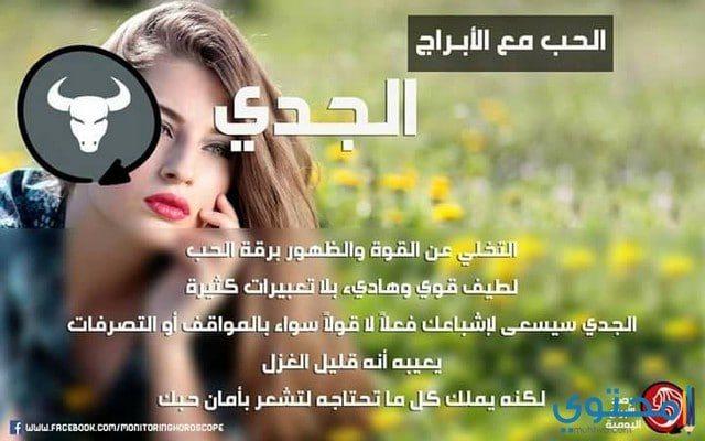 توقعات سمير طنب لبرج الجدي 2018