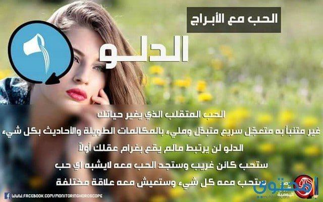 توقعات سمير طنب لبرج الدلو 2018