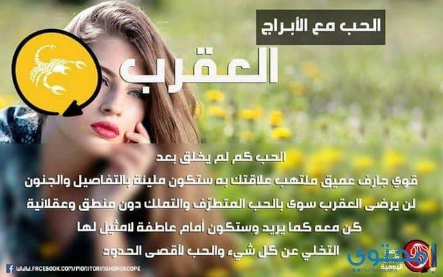 توقعات سمير طنب لبرج العقرب 2018