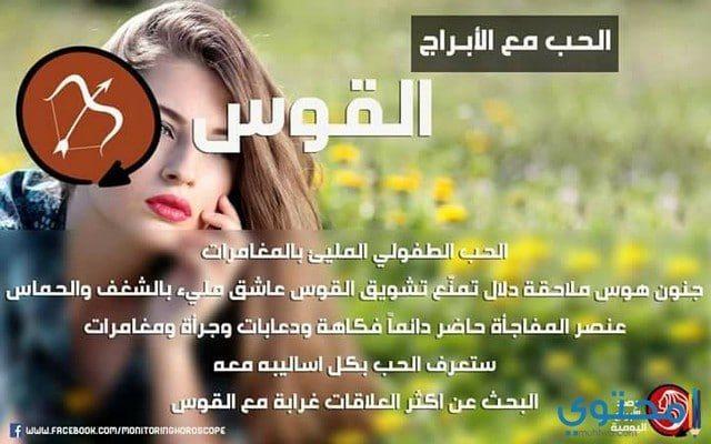 توقعات سمير طنب لبرج القوس 2018
