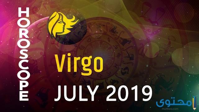 توقعات برج العذراء يوليو 2019