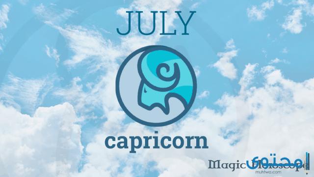 توقعات برج الجدي يوليو 2019