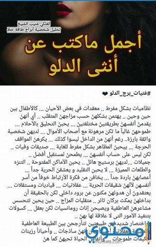 توقعات ميشال حايك لبرج الدلو 2018