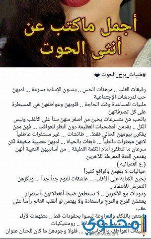 توقعات ميشال حايك لبرج الحوت 2018