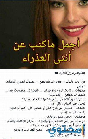 توقعات ميشال حايك لبرج العذراء 2018
