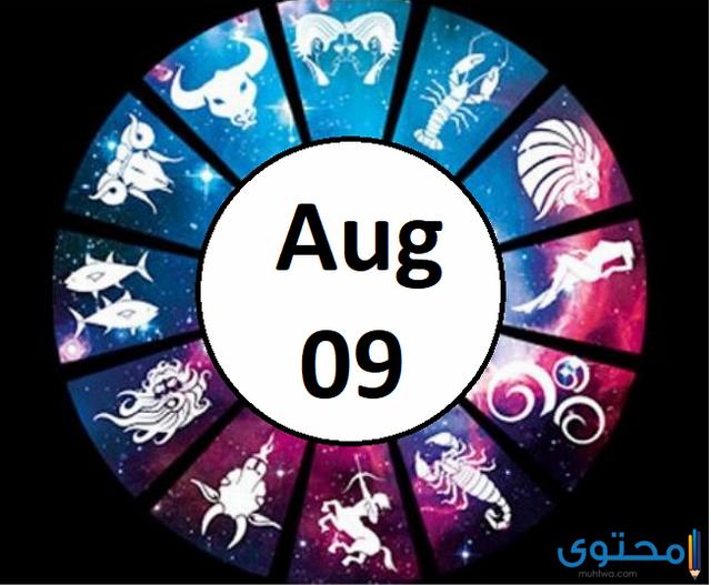 توقعات أبراج 9 أغسطس