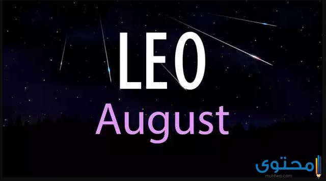 حظك اليوم الأثنين 2 أغسطس