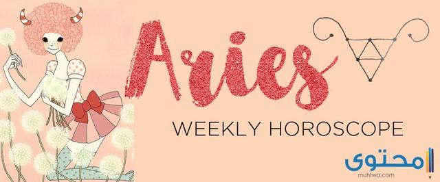 توقعات برج الحمل الأسبوعية