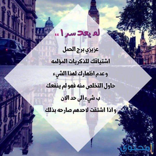 توقعات نيفين أبو شالة لبرج الحمل 2018