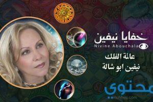 توقعات الأبراج 2018 نيفين أبو شالة