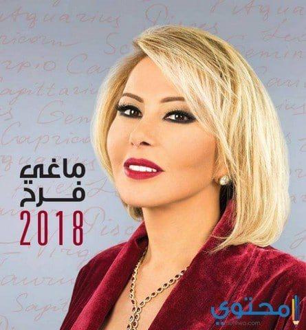 توقعات ماغي فرح للأردن 2018