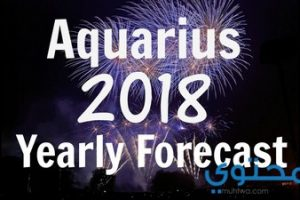 توقعات وحظوظ برج الدلو 2018
