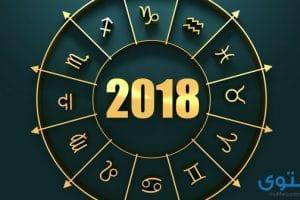 توقعات الابراج لشهر اغسطس 2018