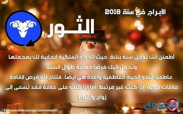 توقعات عبد العزيز الخطابي لبرج الثور 2018