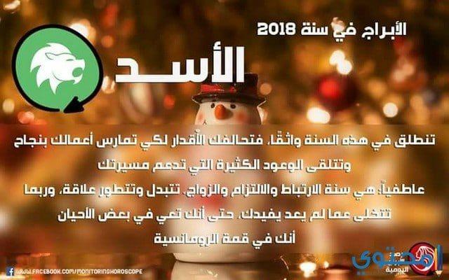 توقعات عبد العزيز الخطابي لبرج الأسد 2018