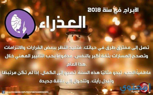 توقعات عبد العزيز الخطابي لبرج العذراء 2018