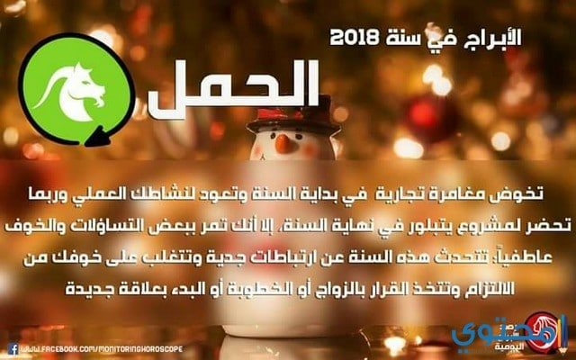 توقعات عبد العزيز الخطابي لبرج الحمل 2018