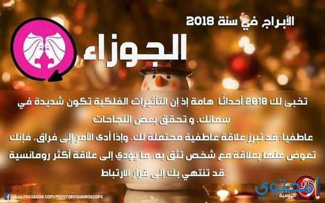توقعات عبد العزيز الخطابي لبرج الجوزاء 2018
