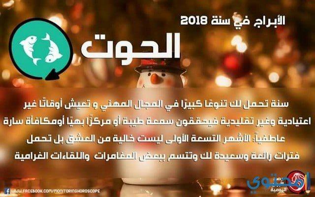 توقعات عبد العزيز الخطابي لبرج الحوت 2018