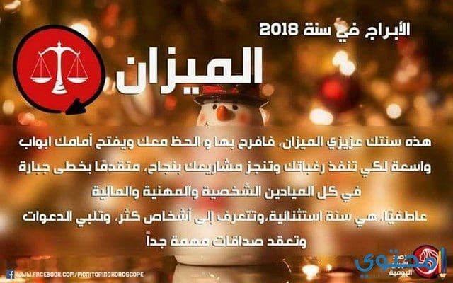توقعات عبد العزيز الخطابي لبرج الميزان 2018