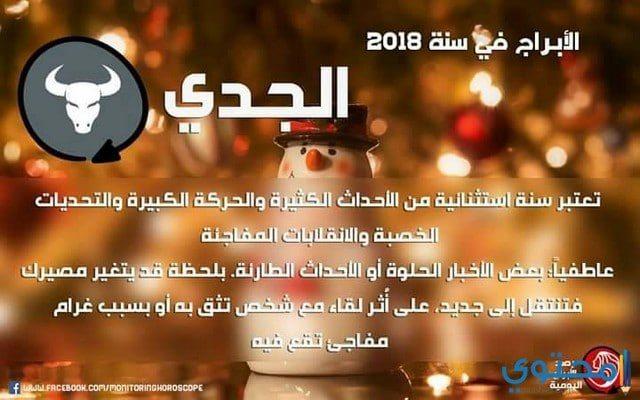 توقعات عبد العزيز الخطابي لبرج الجدي 2018