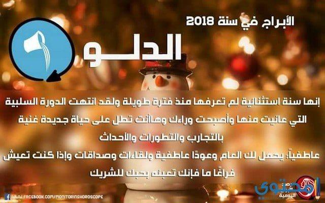 توقعات عبد العزيز الخطابي لبرج الدلو 2018
