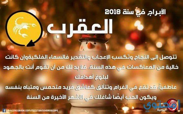 توقعات عبد العزيز الخطابي لبرج العقرب 2018