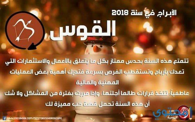توقعات عبد العزيز الخطابي لبرج القوس 2018