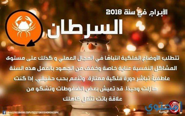 توقعات عبد العزيز الخطابي لبرج السرطان 2018