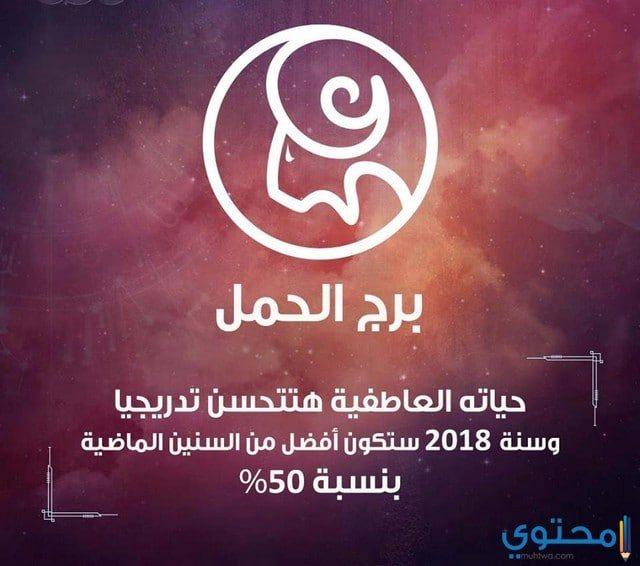 توقعات ليلى عبد اللطيف لبرج الحمل 2018