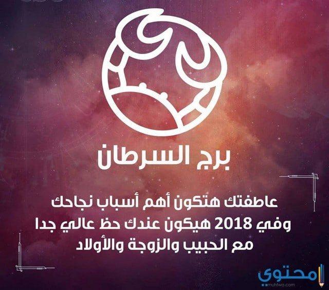 توقعات ليلى عبد اللطيف لبرج السرطان 2018