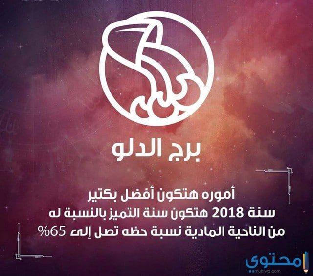 توقعات ليلى عبد اللطيف لبرج الدلو 2018