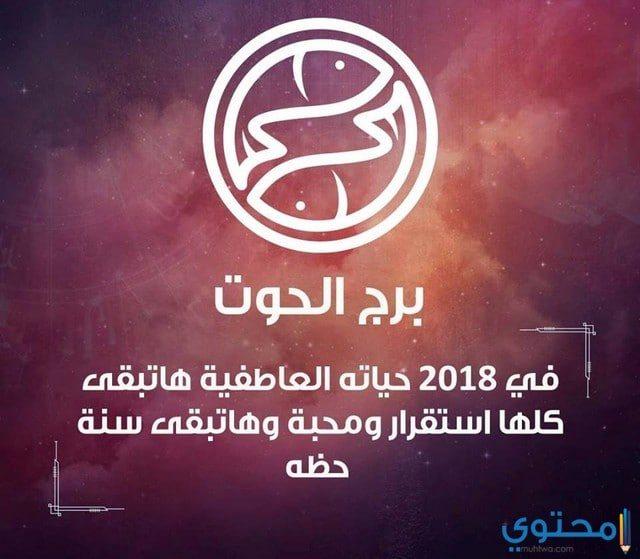 توقعات ليلى عبد اللطيف لبرج الحوت 2018