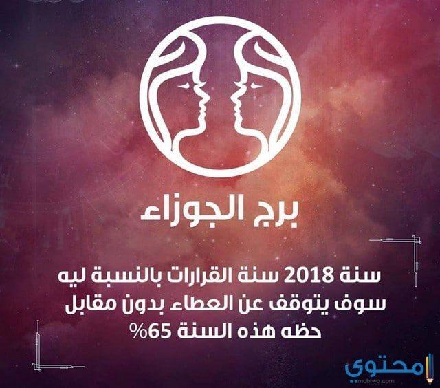 توقعات ليلى عبد اللطيف لبرج الجوزاء 2018