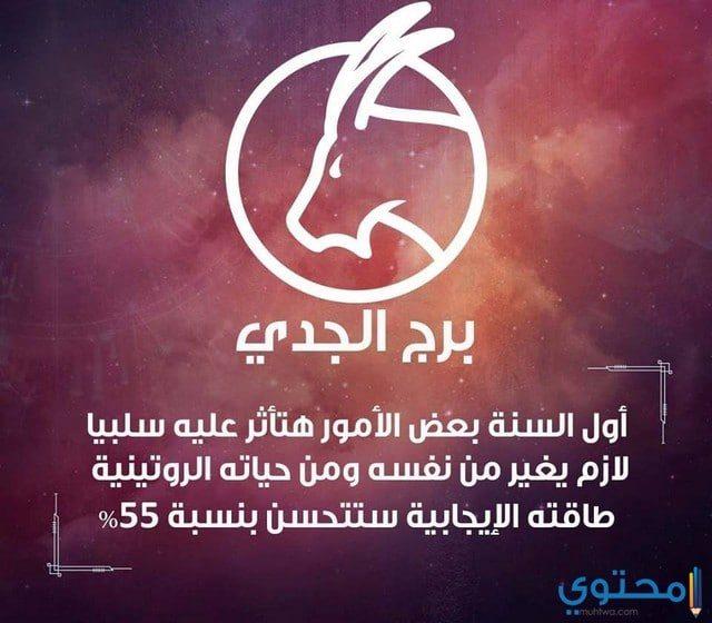 توقعات ليلى عبد اللطيف لبرج الجدي 2018