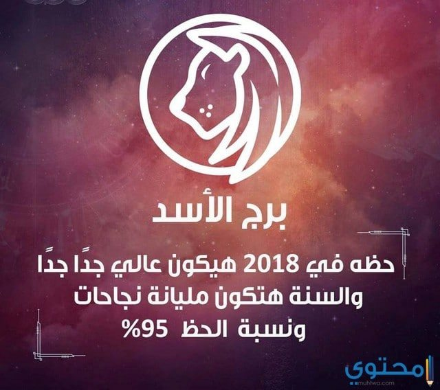 توقعات ليلى عبد اللطيف لبرج الأسد 2018