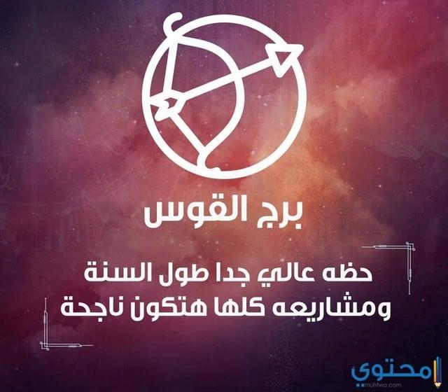 توقعات ليلى عبد اللطيف لبرج القوس 2018