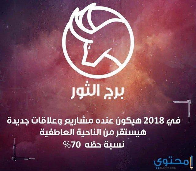 توقعات ليلى عبد اللطيف لبرج الثور 2018