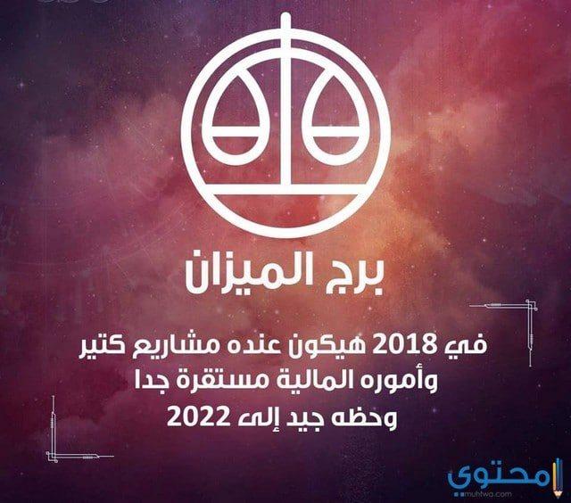 توقعات ليلى عبد اللطيف لبرج الميزان 2018