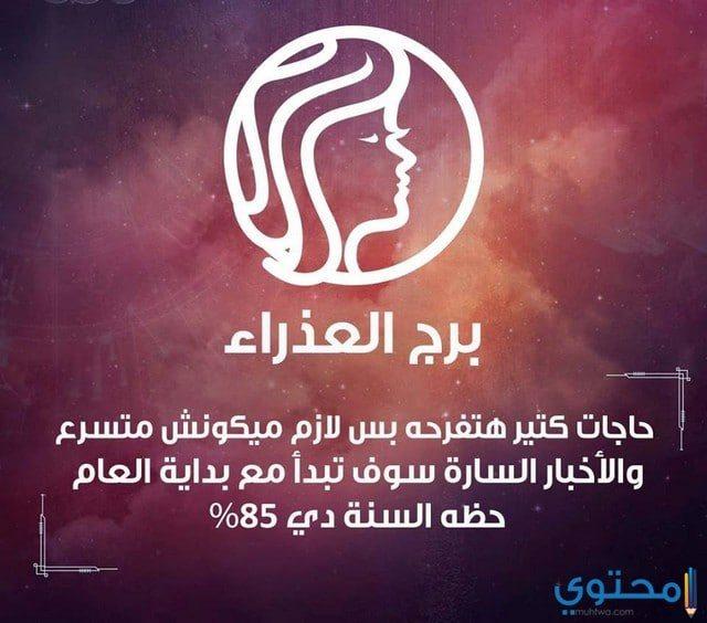 توقعات ليلى عبد اللطيف لبرج العذراء 2018