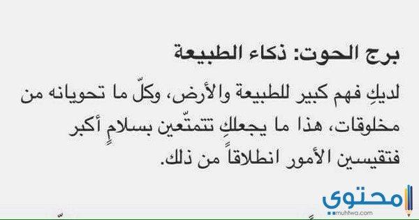 توقعات هالة عمر لبرج الحوت 2018