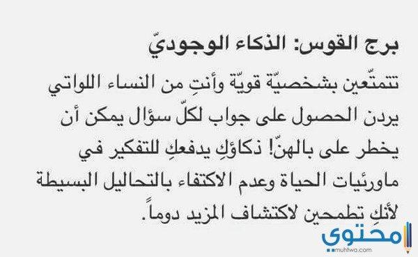 توقعات هالة عمر لبرج القوس 2018